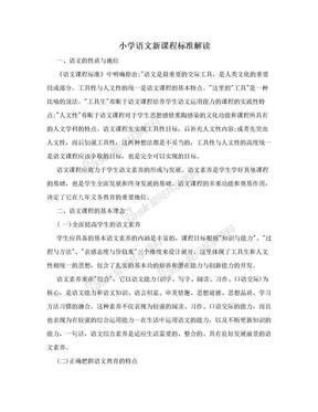 小学语文新课程标准解读.doc