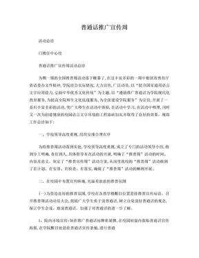 普通话推广宣传周活动总结.doc