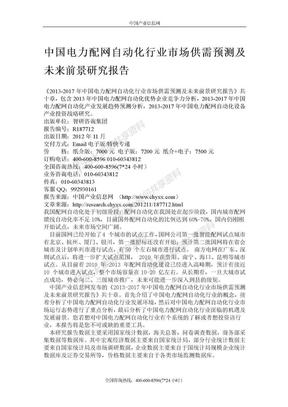 中国电力配网自动化行业市场供需预测及未来前景研究报告.doc
