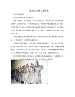[汇总]古代军队的军粮.doc