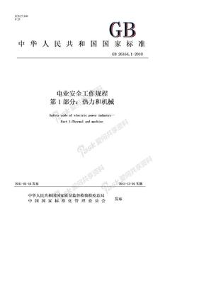 GB26164.1-2010.电业安全工作规程_第1部分:热力和机械(电子版).doc