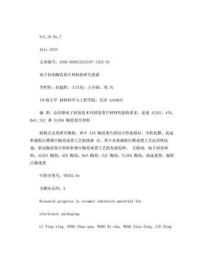 电子封装陶瓷基片材料的研究进展.doc