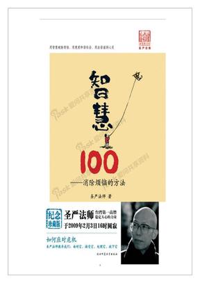 圣严法师《智慧100》(完整版).doc