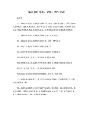 陕西09安装定额各册定额说明.doc