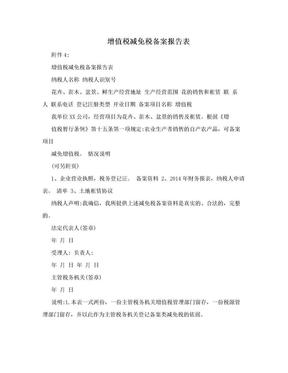 增值税减免税备案报告表.doc