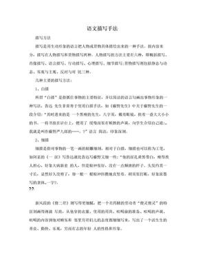 语文描写手法.doc