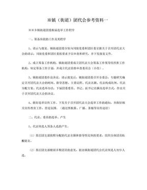 团委换届选举工作程序及全部材料.doc