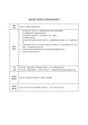 固定资产管理会计岗位职责说明书.doc