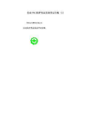劳动PNG防护用品发放登记台账 (1).doc