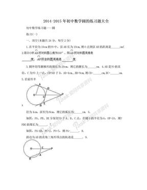 2014-2015年初中数学圆的练习题大全.doc