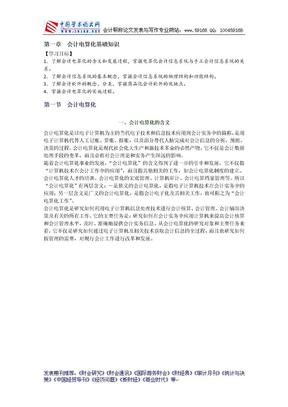 会计电算化论文资料:会计电算化基础知识.doc