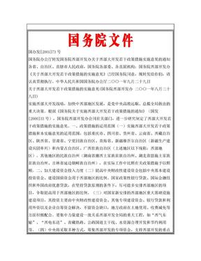 国办发[2001]73号西部开发政策.doc