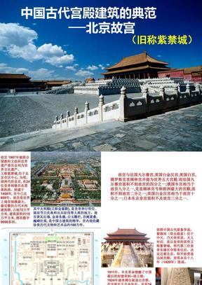 图解北京故宫.ppt