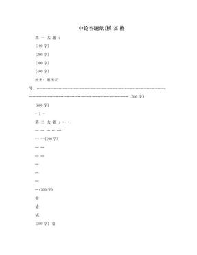 申论答题纸(横25格.doc