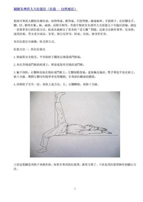 图解朱增祥大夫拉筋法.doc