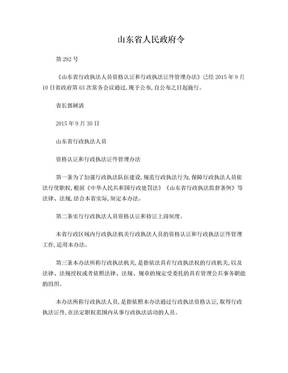 山东省行政执法人员资格认证和行政执法证件管理办法.doc