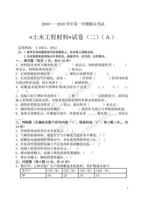 土木工程材料试题及答案2.doc
