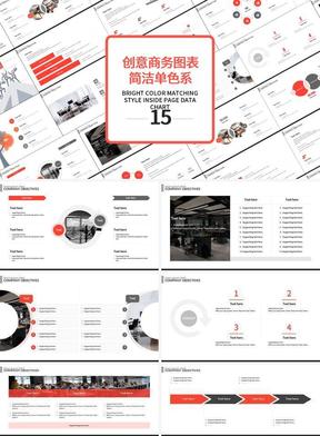 創意商務ppt圖表簡潔單色系15