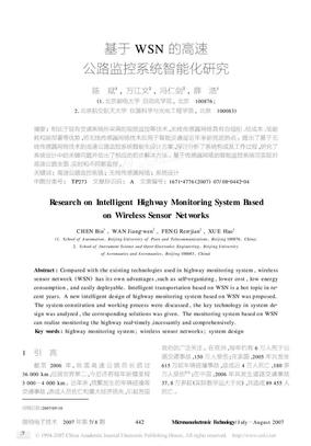基于WSN的高速公路监控系统智能化研究.pdf