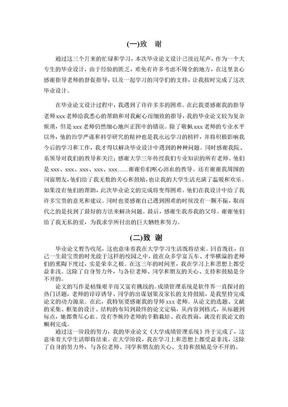 毕业设计论文致谢词.doc
