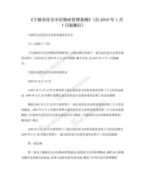 《宁波市住宅小区物业管理条例》.doc