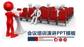 24套企业培训模板 (2)