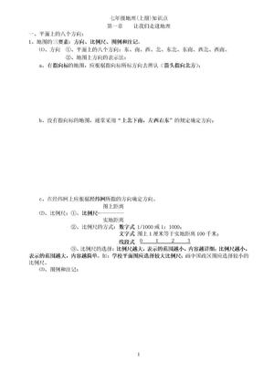 初中地理会考知识点汇总-湘教版(潘良).doc