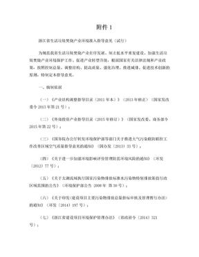 浙江省各行业环境准入条件.doc