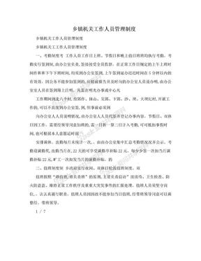 乡镇机关工作人员管理制度 .doc
