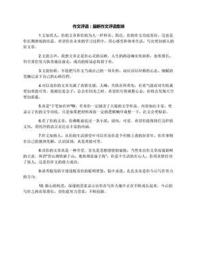 作文评语:最新作文评语集锦.docx