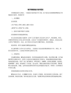 兔子养殖创业计划书范文.docx