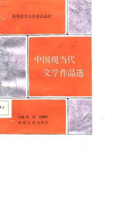 中国现当代文学作品选.pdf