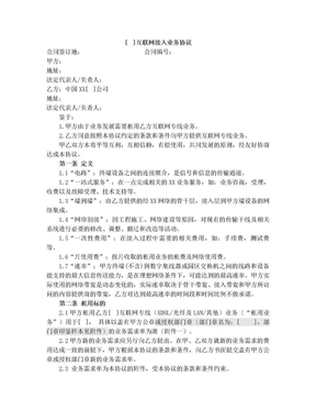 互联网接入业务协议范本.doc