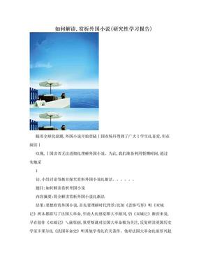 如何解读,赏析外国小说(研究性学习报告).doc