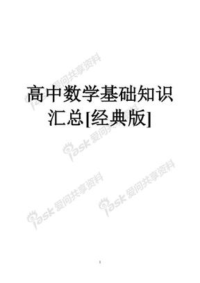 高中数学基础知识汇总[经典版].pdf