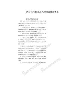 医疗技术损害及风险处置处置预案.doc