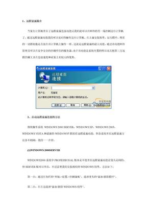 Windows系统远程桌面连接方法大全.docx