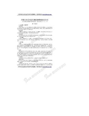 国家公务员考试行测法律基础知识汇总一本通_免费下载.doc