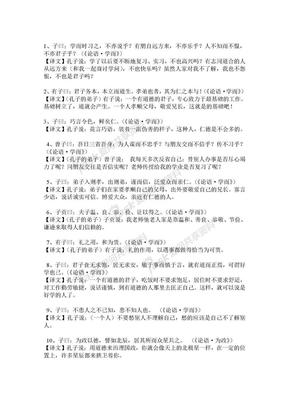 名言今译三百句.doc