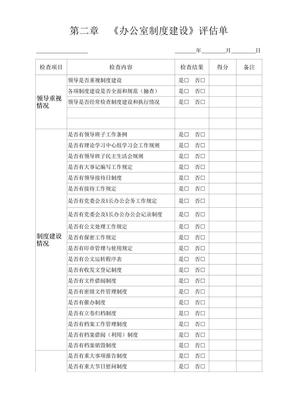办公室工作评估《办公室制度建设》评估单.xls