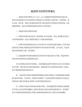 超说明书用药管理规定.doc