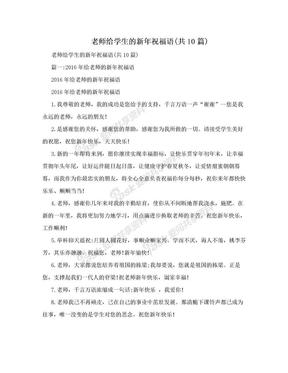 老师给学生的新年祝福语(共10篇).doc
