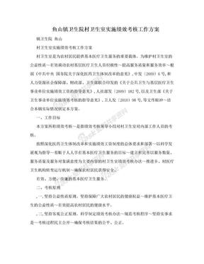 鱼山镇卫生院村卫生室实施绩效考核工作方案.doc