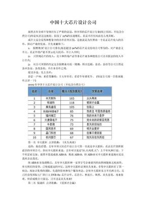 我国十大芯片设计公司.doc