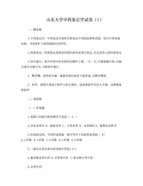 中药鉴定学.doc