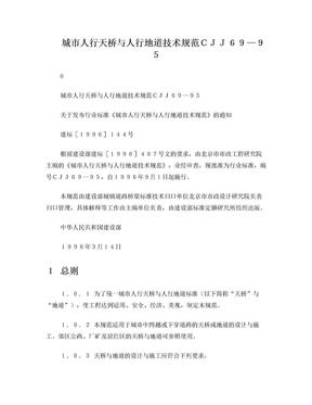 城市人行天桥与人行地道技术规范CJJ69.doc