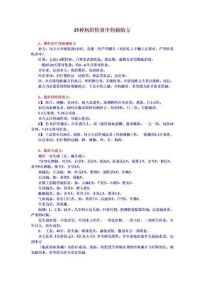 15种病的特效中药秘验方.doc