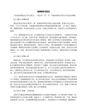 检察院实习日记.docx