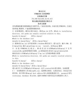 大容量网管安装调试手册.doc