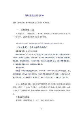 陈垣全集目录两种.doc